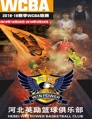 2018-2019WCBA中国女子篮球甲级联赛河北省英励主场赛区-衡水站