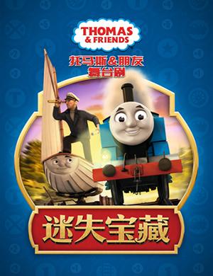 【西安】2019大型实景舞台剧《托马斯&朋友迷失宝藏》-西安站