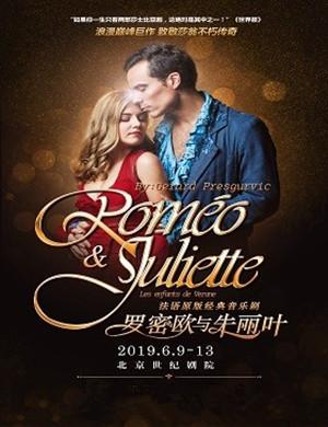 2019北京音乐剧罗密欧与朱丽叶