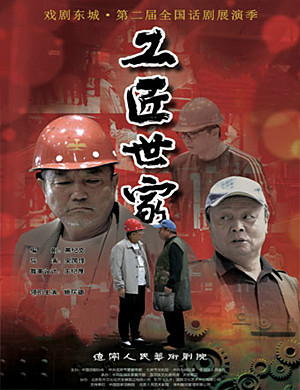 2019戏剧东城第二届全国话剧展演季:《工匠世家》-北京站