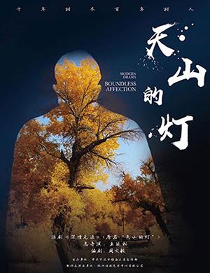 2019首部援疆题材原创话剧《天山的灯》-杭州站