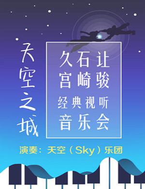 2019天空之城——久石让•宫崎骏经典视听音乐会-北京站