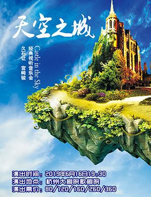 2019《天空之城》久石让宫崎骏作品主题音乐会-杭州站