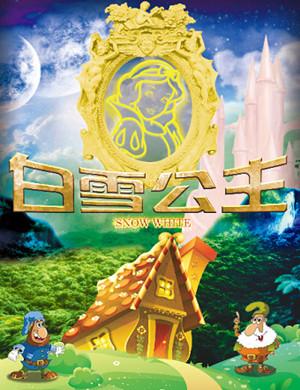 兒童劇白雪公主北京站