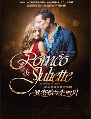 2019世界经典法语音乐剧罗密欧与朱丽叶-西安站