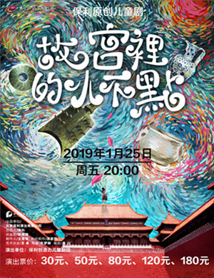 【东莞】2019保利原创儿童剧《故宫里的小不点》-东莞站
