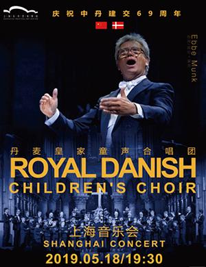 2019庆祝中丹建交69周年 丹麦皇家童声合唱团上海音乐会