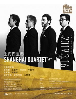 2019上海四重奏音乐会