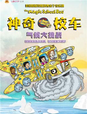 2019美国原版授权科普亲子音乐剧《神奇校车·气候大挑战》-西安站