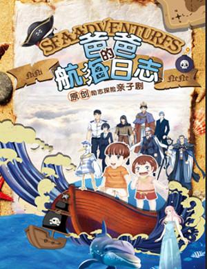 2019北京儿童剧爸爸的航海日志