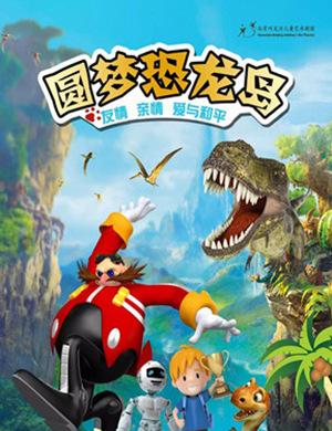 【武汉】2019大型冒险式儿童舞台剧《圆梦恐龙岛》-武汉站