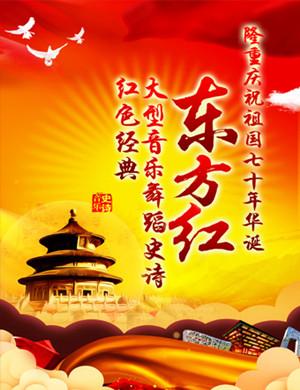 2019隆重庆祝祖国70年华诞红色经典大型音乐舞蹈史诗《东方红》-北京站