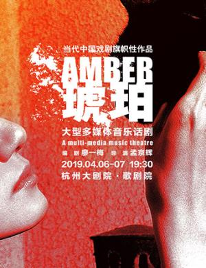 2019孟京辉大型多媒体音乐话剧《琥珀》-杭州站