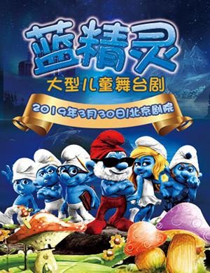 【北京】2019大型奇幻益智儿童舞台剧《蓝精灵》-北京站