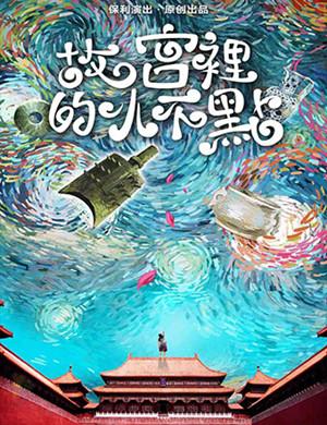 【郑州】2019保利原创儿童剧《故宫里的小不点》-郑州站