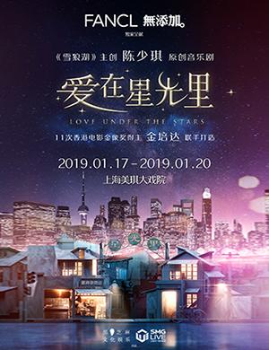 上海音乐剧爱在星光里