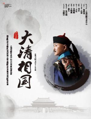 2019大型历史原创话剧《大清相国》-上海站