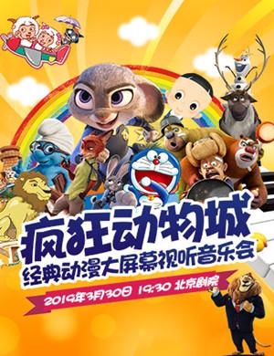 2019疯狂动物城北京音乐会