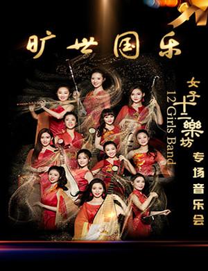 【北京】2019旷世国乐——女子十二乐坊专场音乐会-北京站