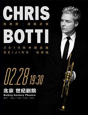 """2019""""克里斯·波提之夜""""北京音乐会"""