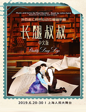 【上海】2019外百老汇怦然心动恋爱音乐剧《长腿叔叔》中文版-上海站