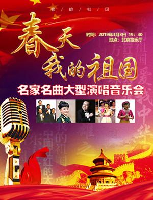 2019春天·我的祖国—名家名曲大型演唱音乐会-北京站