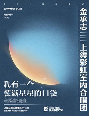 2019《我有一个装满星星的口袋》金承志与上海彩虹室内合唱团音乐会-上海站