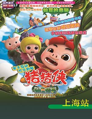 2019华艺星空六一全景互动式3D舞台剧《猪猪侠之仙豆传奇》-上海站