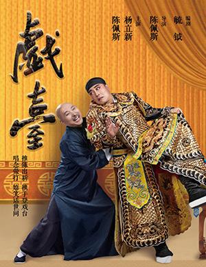 2019陈佩斯 杨立新明星版话剧《戏台》-烟台站