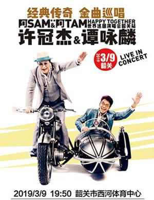 2019许冠杰·谭咏麟 阿 SAM & 阿 TAM HAPPY TOGETHER 巡回演唱会-韶关站