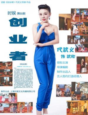 2019话剧《创业者》(代武义导演作品 时娱舞台剧系列)-上海站