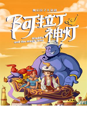 2019魔幻亲子儿童剧《阿拉丁神灯》-杭州站