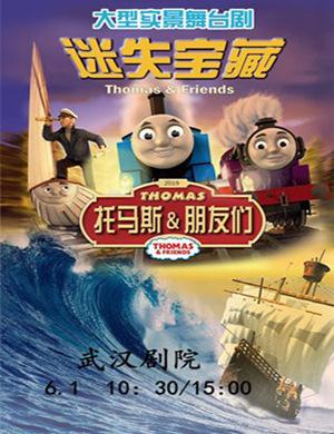 2019托马斯&朋友—迷失宝藏-武汉站