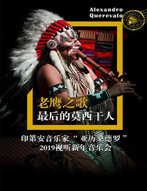 2019最后的莫西干人——亚历桑德罗印第安音乐品鉴会-杭州站