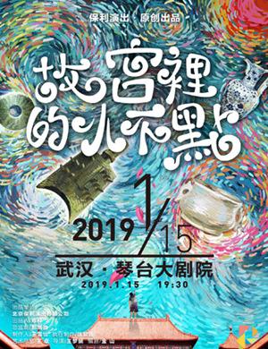 【武汉】2019儿童剧《故宫里的小不点》-武汉站