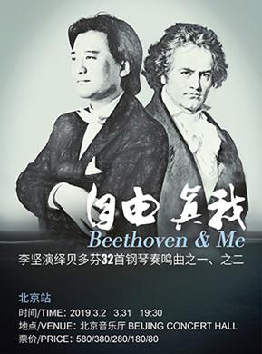 【北京】2019自由-真我 李坚演绎贝多芬32首钢琴奏鸣曲之一、之二-北京站