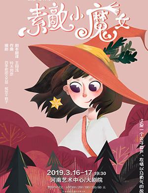 【郑州】2019家庭音乐剧《素敵小魔女》-郑州站