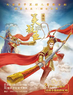 2019大型亲子互动儿童舞台剧《真假美猴王》-重庆站