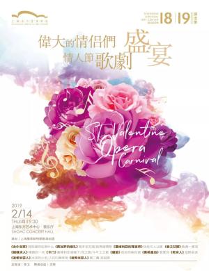 【上海】2019伟大的情侣们—情人节歌剧盛宴-上海站