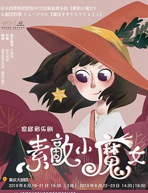 2019家庭音乐剧《素敵小魔女》-重庆站