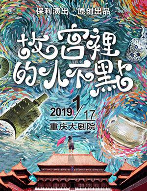 2019儿童剧《故宫里的小不点》-重庆站