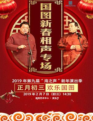 【北京】2019国图新春相声专场-北京站