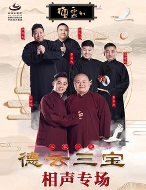 德云三宝绍兴相声专场