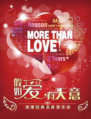 "2019""More Than Love""假如爱有天意—浪漫经典名曲音乐会-北京站"