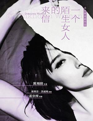 2019孟京辉戏剧作品《一个陌生女人的来信》-武汉站