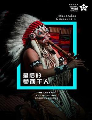 2019最后的莫西干人--亚历桑德罗印第安音乐品鉴会-上海站