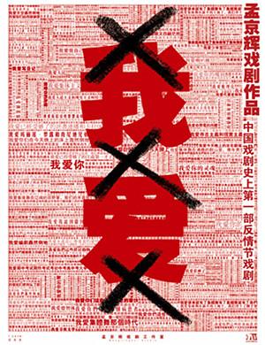 2019孟京辉戏剧作品《我爱xxx》-北京站