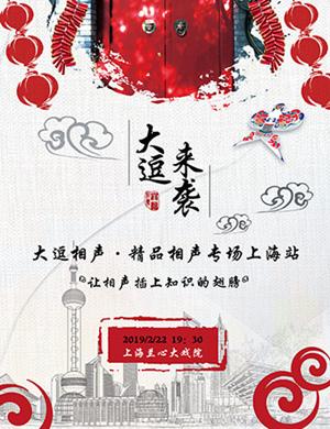 【上海】2019大逗来袭—大逗相声精品专场-上海站