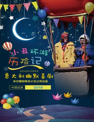 2019舞台剧《小丑环游历险记》-天津站