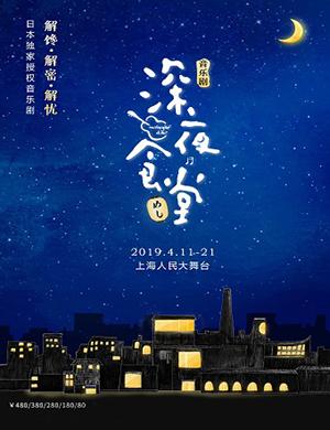 上海音乐剧深夜食堂